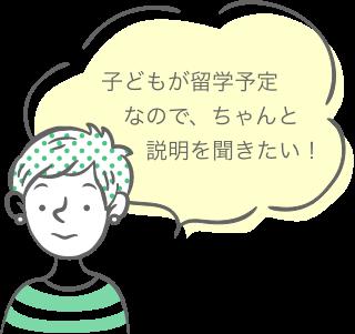 子どもが留学予定なので、ちゃんと説明を聞きたい!