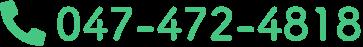 047-472-4818